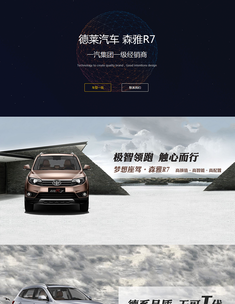 德莱汽车销售有限公司