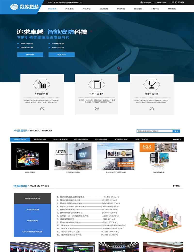 重庆永乾科技有限公司
