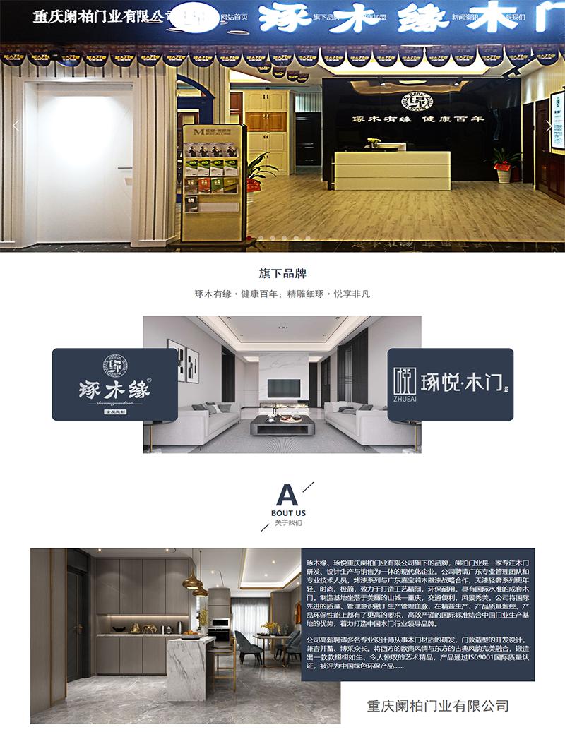重庆阑柏门业有限公司